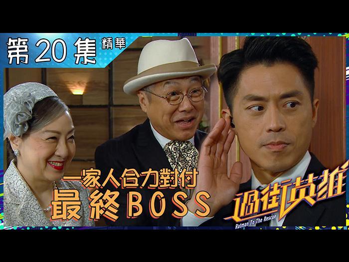 第20集 精華 一家人合力對付最終BOSS