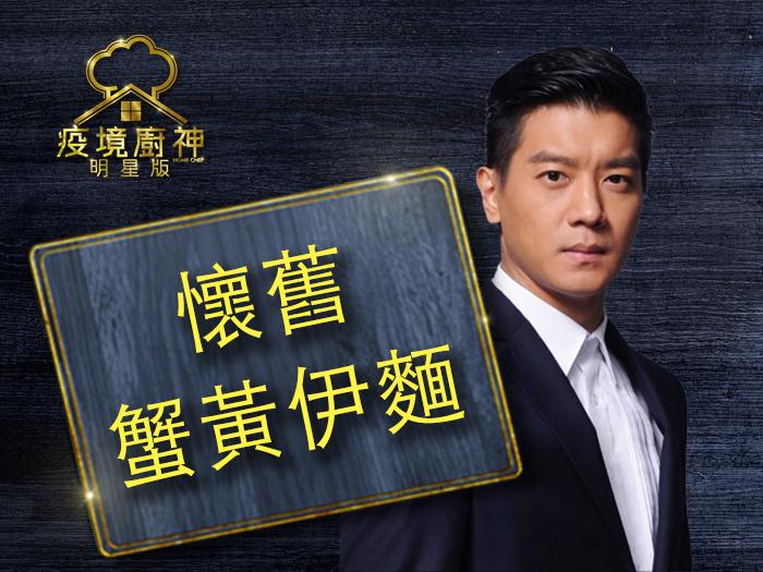 中國移動香港5G呈獻:疫境廚神明星版