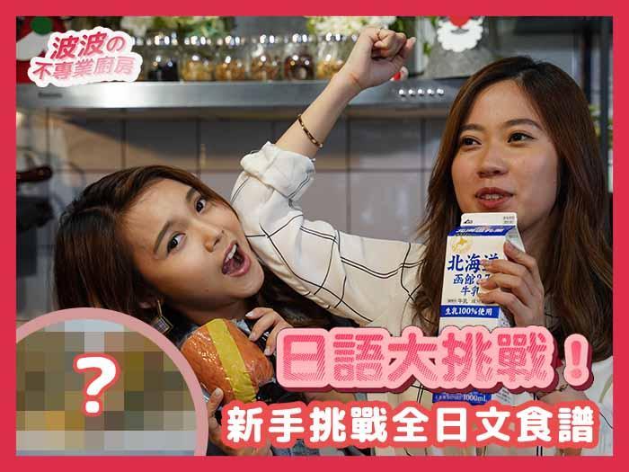 【波波の不專業廚房】日語大挑戰 !