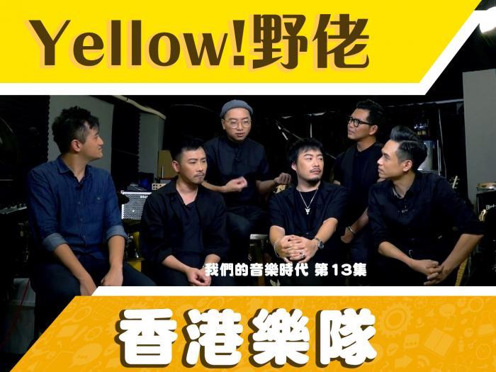 香港樂隊 Yellow!野佬