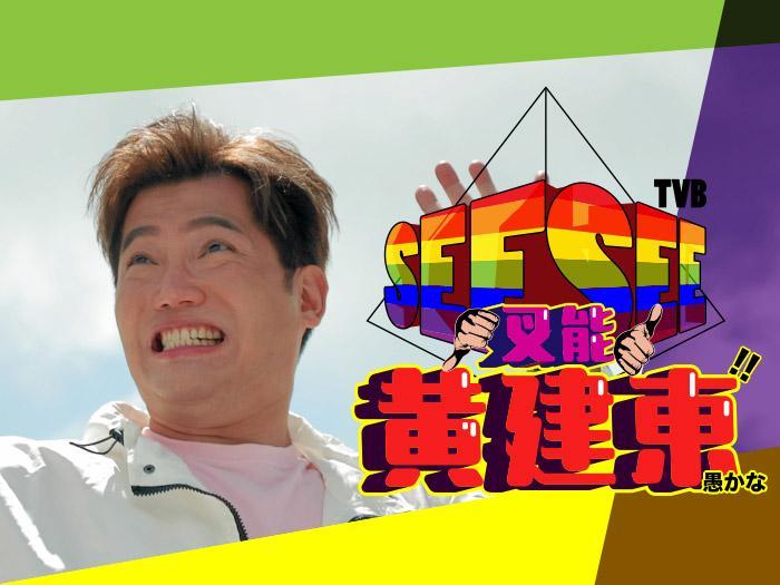 《See See TVB叉能黃建東》第一集