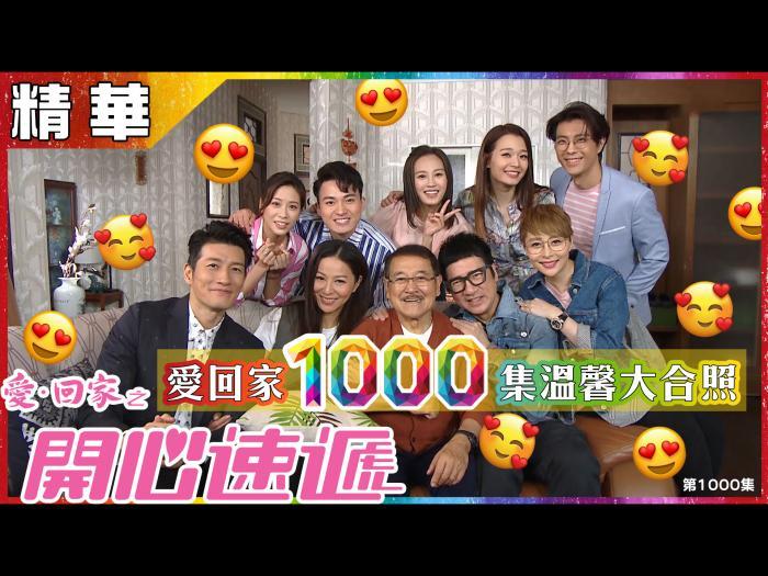第1000集精華 愛回家1000集溫馨大合照
