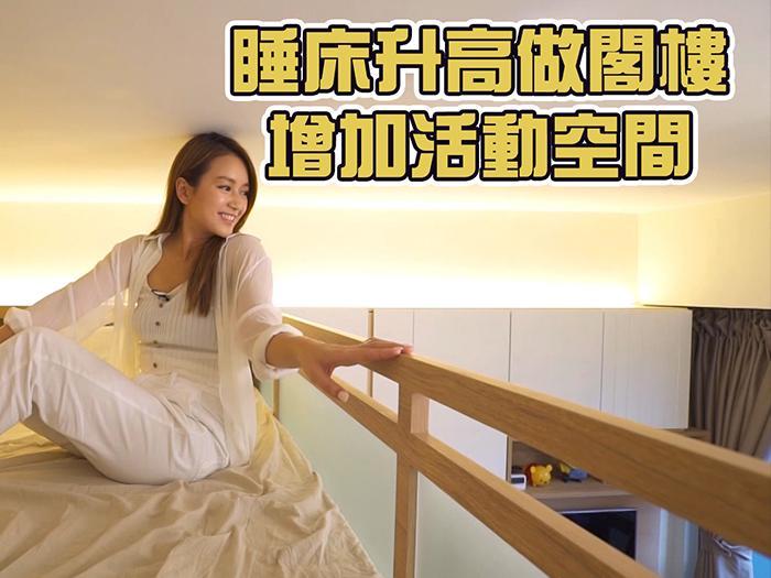 睡床升高做閣樓增加活動空間