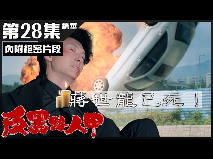 第28集加長版精華 蔣世龍已死!