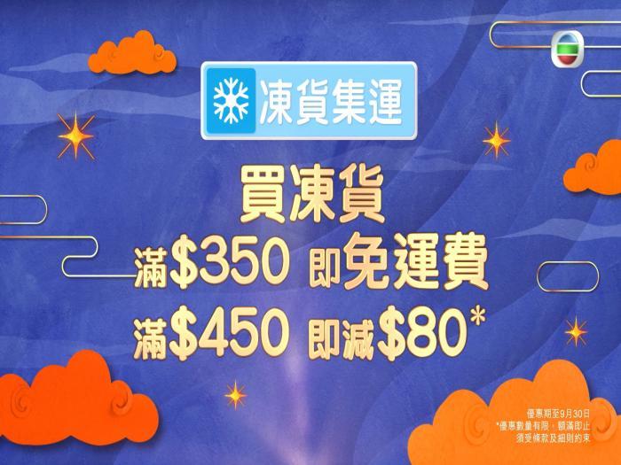 【big big shop 中秋感謝祭】多款凍肉組合 嚟big big shop買凍貨免運費