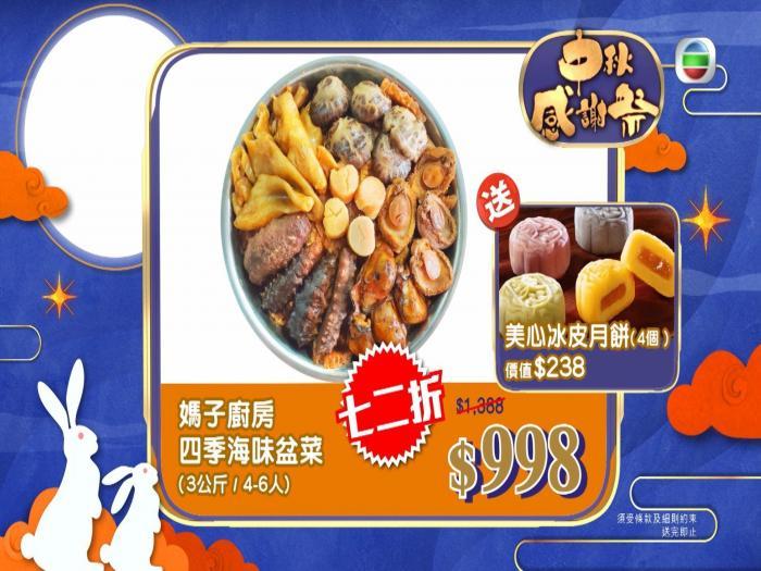 【big big shop 中秋感謝祭】中秋盆菜大特賣 big big shop多款選擇任你揀