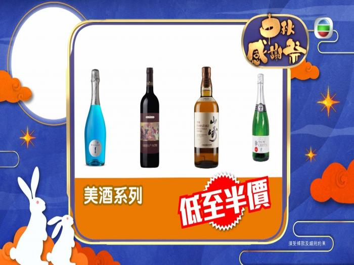 【big big shop 中秋感謝祭】多款美酒低至半價 big big shop誠意推介任君選擇