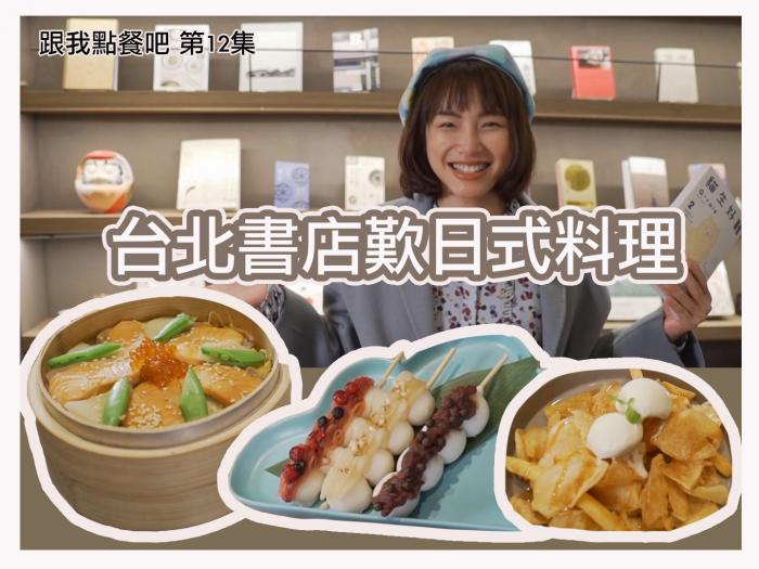 台北書店歎日式料理