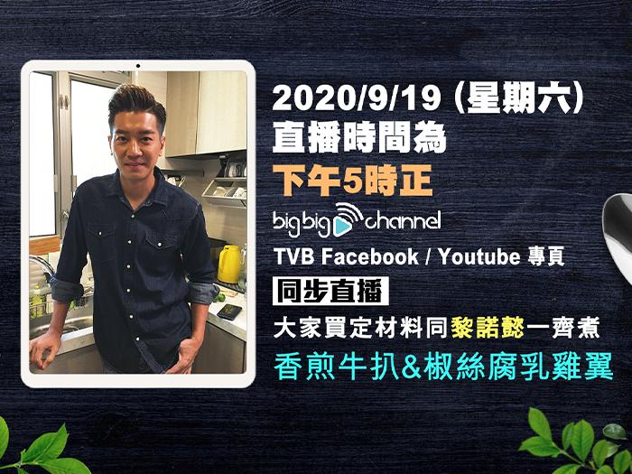 【 中國移動香港 5G 呈獻: 疫境廚神明星版 】9.19 下午5點LIVE