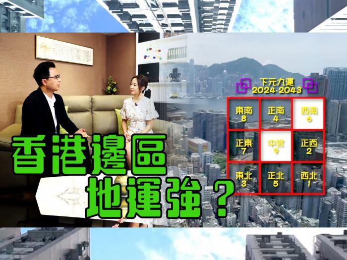 香港邊區地運強?