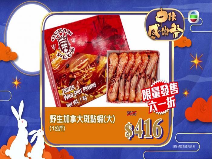 【big big shop 中秋感謝祭】野生加拿大斑點蝦 big big shop新鮮平賣