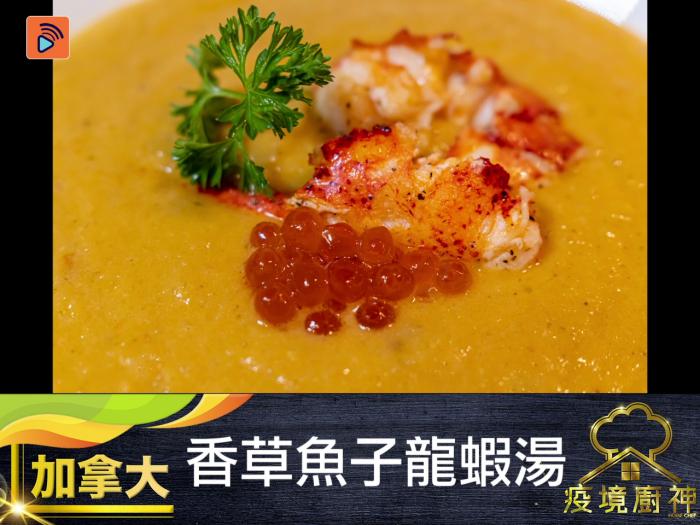 【香草魚子龍蝦湯】炮製精緻西餐,點可以缺少一碗鮮味濃郁嘅龍蝦湯作頭盤,搭配洋蔥、番茄、紅蘿蔔等蔬果熬製,天然健康。