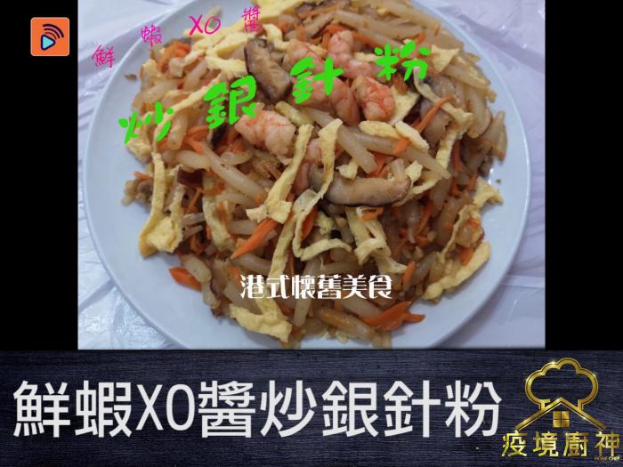 鮮蝦XO醬炒銀針粉
