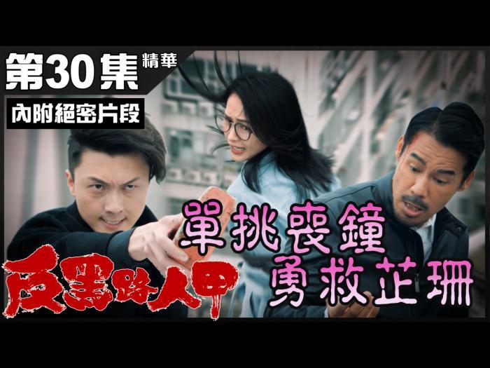第30集加長版精華 單挑喪鐘 勇救芷珊
