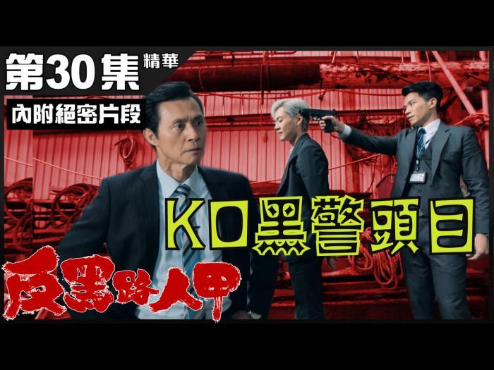 第30集精華 KO黑警頭目