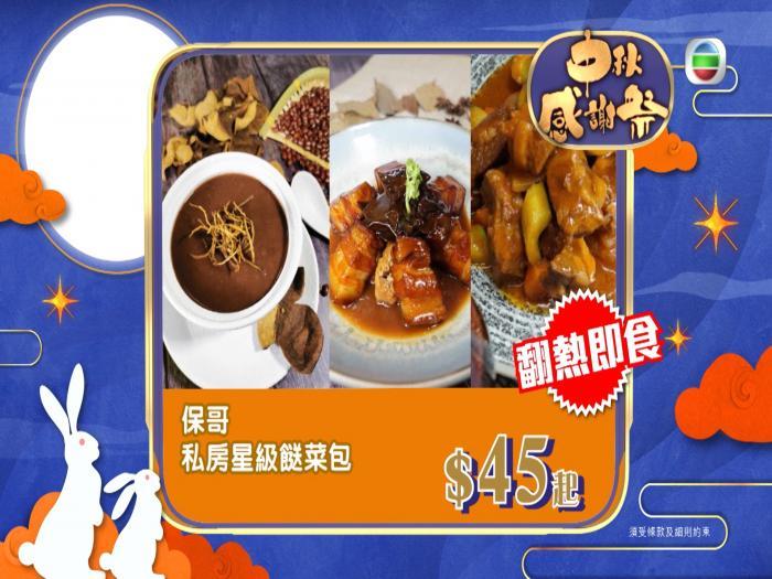【big big shop 中秋感謝祭】無須下廚翻熱即食 big big shop隆重推介即食美食