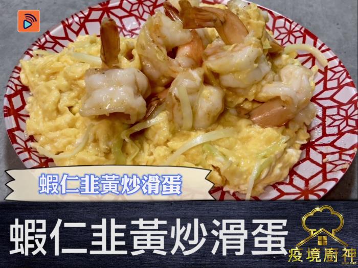 蝦仁韭黃炒滑蛋