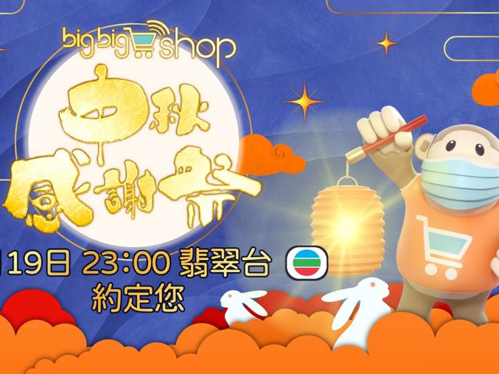 【big big shop中秋感謝祭】足不出戶都可以慶團圓