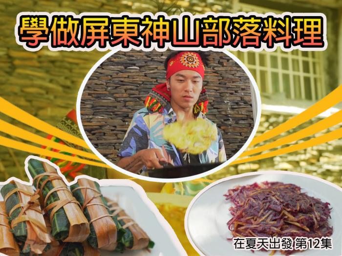 學做屏東神山部落料理