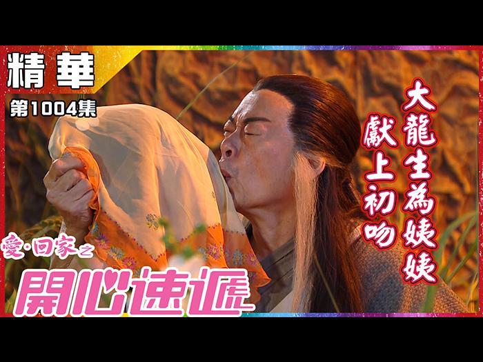 第1004集精華 大龍生為姨姨獻上初吻