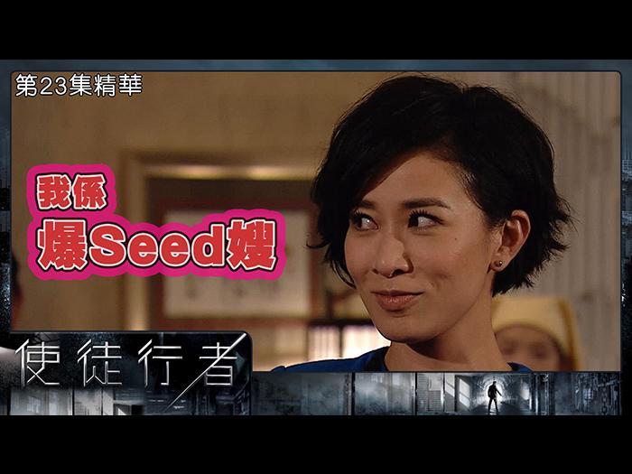 第23集精華 我係爆Seed嫂