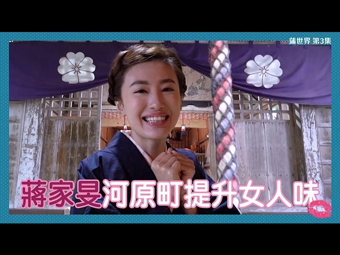 蔣家旻嚟河原町提升女人味
