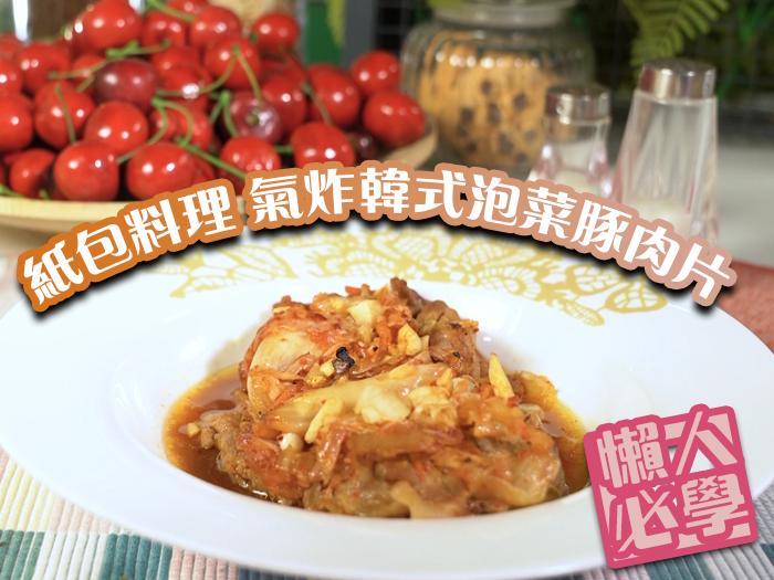 懶人必學紙包料理 氣炸韓式泡菜豚肉片