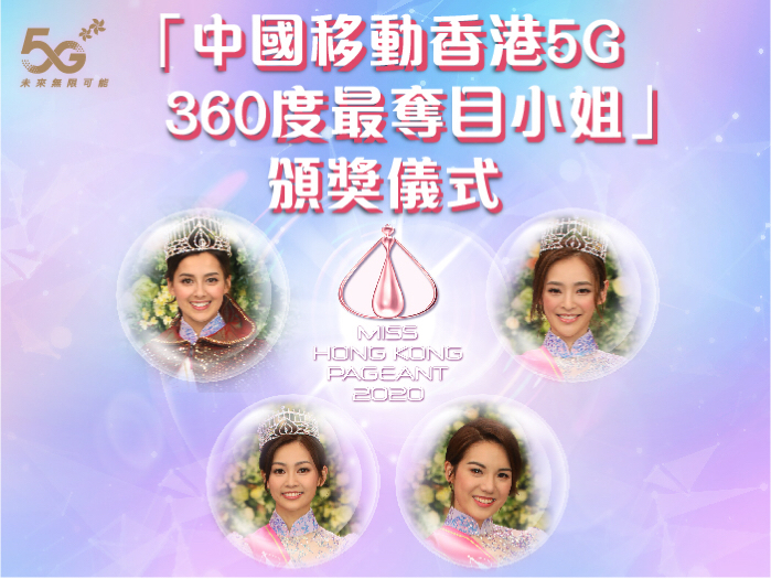 「中國移動香港5G 360度最奪目小姐」頒獎儀式
