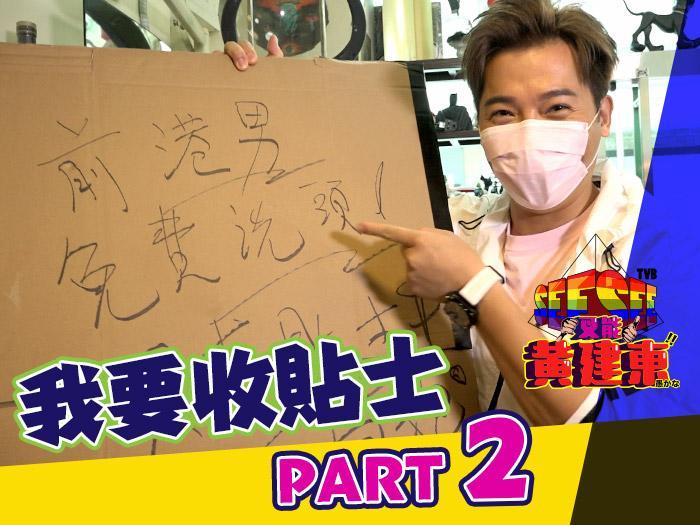 《See See TVB叉能黃建東》第一擊PART 2
