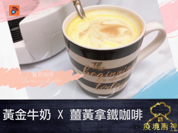 黃金牛奶 X 薑黃拿鐵咖啡