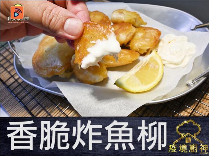 香脆炸魚柳
