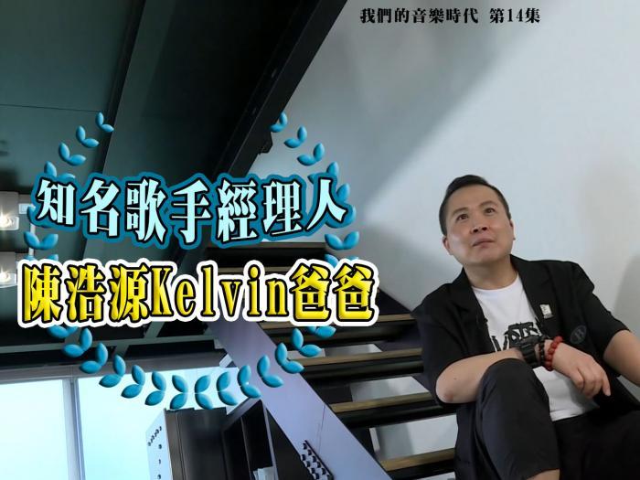 知名歌手經理人陳浩源Kelvin爸爸