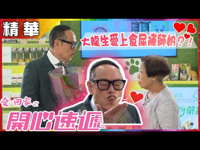 第1009集精華 大龍生愛上食屎陳師奶?!
