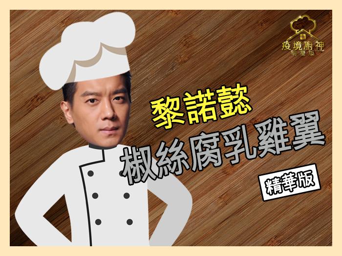 【疫境廚神明星版 】黎諾懿菜式精華二十四