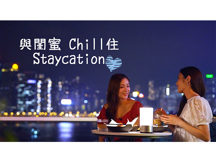 與閨蜜 Chill住 Staycation