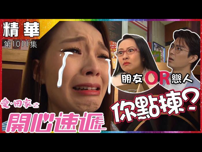 第1011集精華 朋友or戀人你點揀?