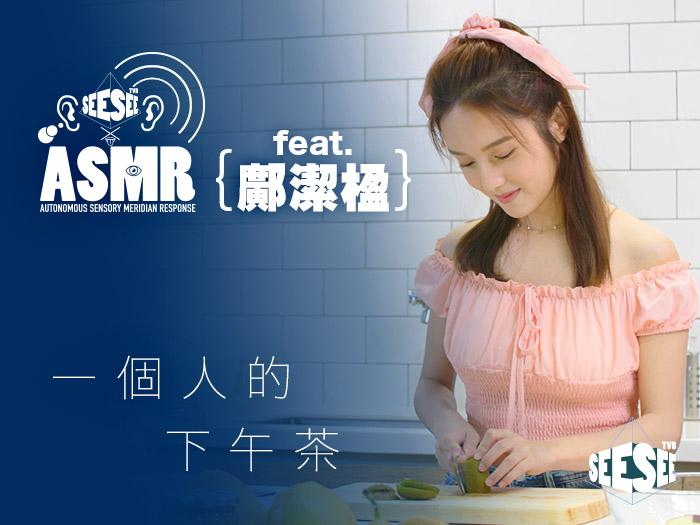 See See ASMR feat.鄺潔楹《一個人的下午茶》