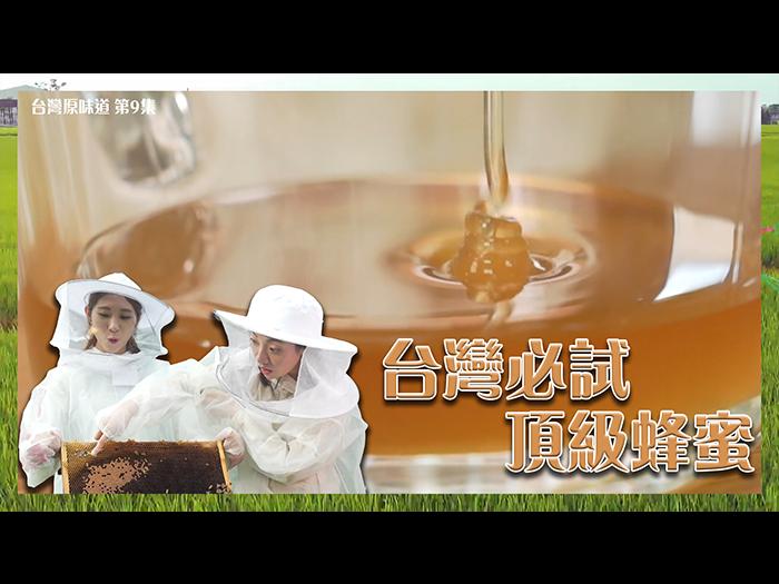 台灣必試 頂級蜂蜜
