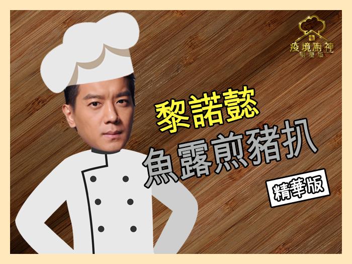 【疫境廚神明星版 】黎諾懿菜式精華二十五