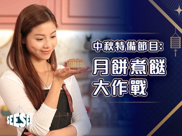 伍樂怡の月餅創意料理!︳See See TVB