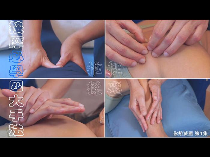按摩必學四大手法:推、捏、揉、壓