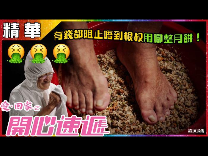 第1015集精華  有錢都阻止唔到根叔用腳整月餅!