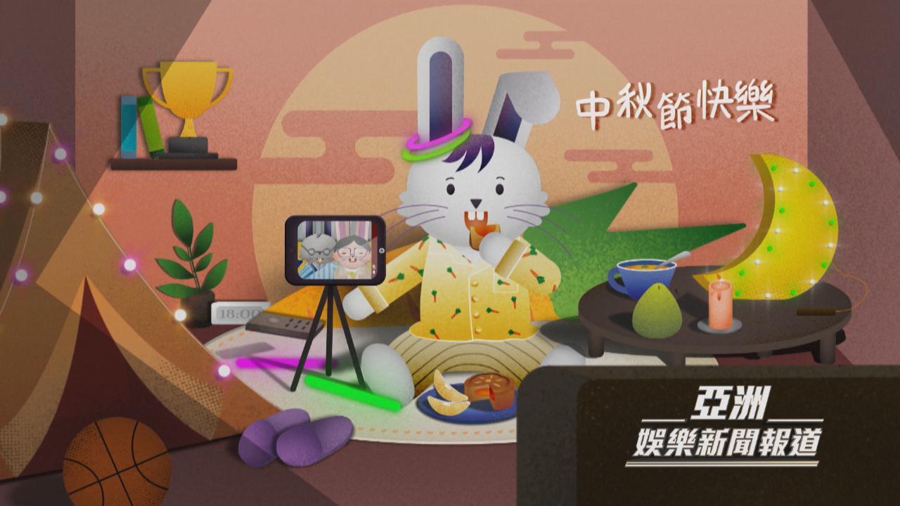 (國語)亞洲娛樂新聞報道 10月01日 第二節