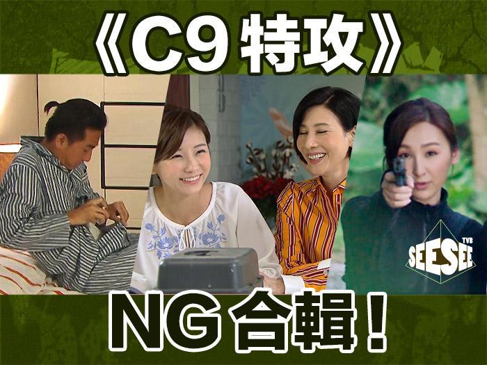 《C9特工》NG合輯︳See See TVB
