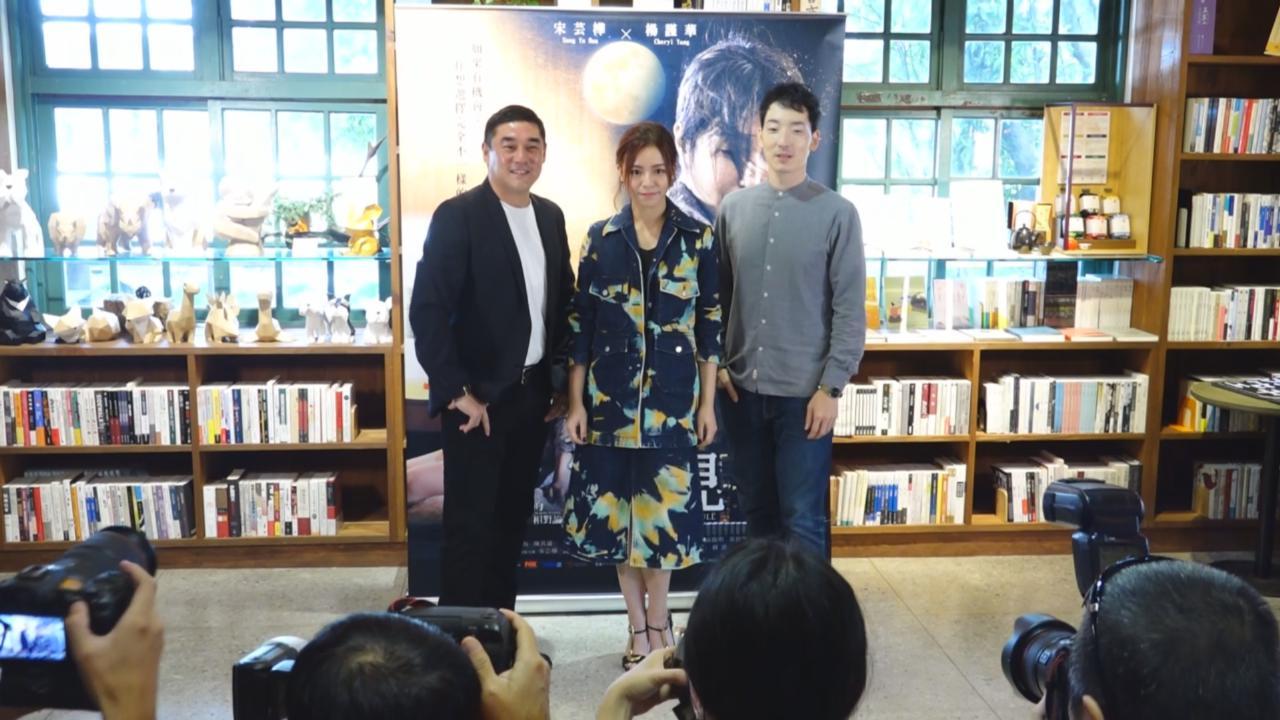 宋芸樺宣傳新劇 預告與吳大維有爭執場面