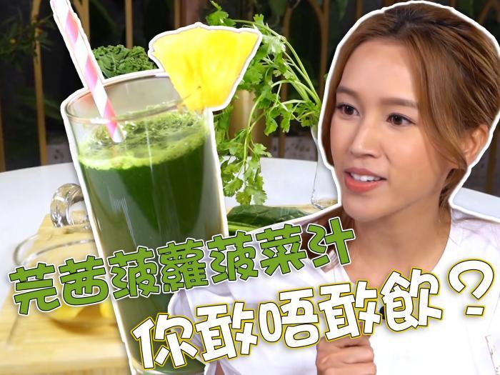 芫茜菠蘿菠菜汁 你敢唔敢飲?