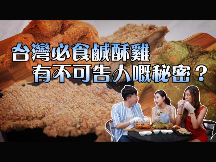 台灣必食鹹酥雞 有不可告人嘅秘密?