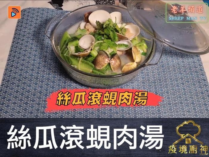 絲瓜滾蜆肉湯