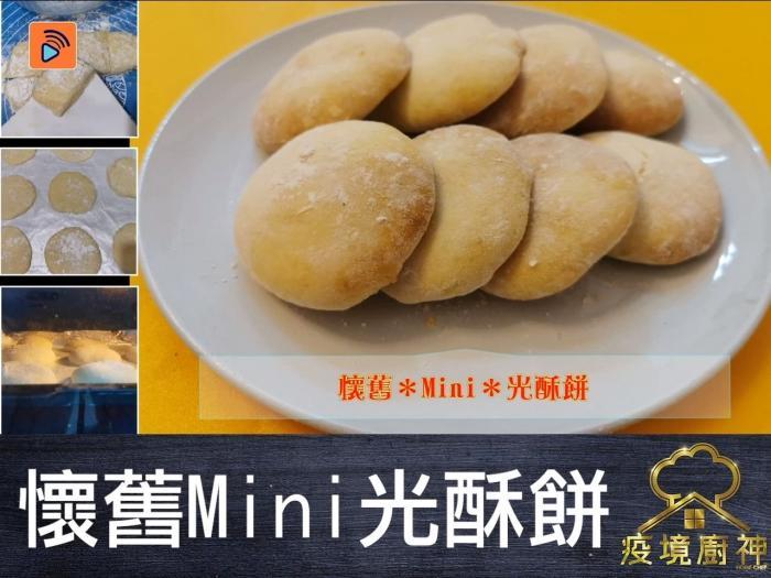 懷舊Mini光酥餅