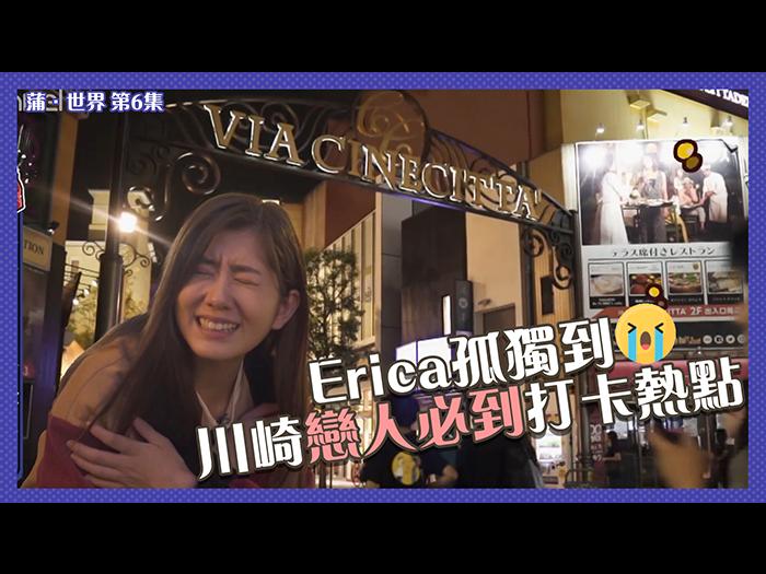Erica孤獨到川崎戀人必到打卡熱點